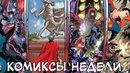 Комиксы Недели - Врата Вальгаллы, Мстители, Спешл Супса и т.д.