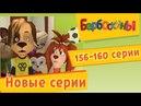 Барбоскины новые серии 156 160 подряд Мультфильмы для детей
