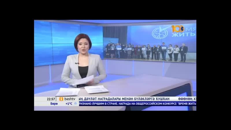 Өфөнөң 21-се ҡала клиник дауаханаһының реабилитация бүлеге илдә иң яҡшыһы тип билдәләнде