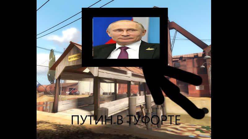 ЕБАТЬ! ПУТИН НА ТУФОРТЕ ТФ2