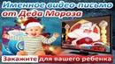 Волшебное видео-поздравление от Деда Мороза / канал InfoMoney