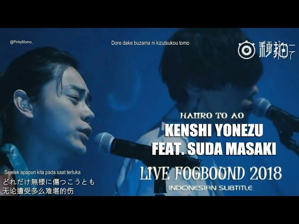 [LIVE FOGBOUND 2018] KENSHI YONEZU FEAT. SUDA MASAKI - HAIIRO TO AO Romaji and Indonesian Subtitle