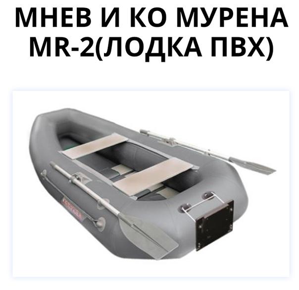 Продам лодку надувную