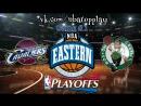 Cleveland Cavaliers vs Boston Celtics 13.05.2018 East Final Game 1 NBA Playoffs 2018 Виасат Viasat Sport HD RU