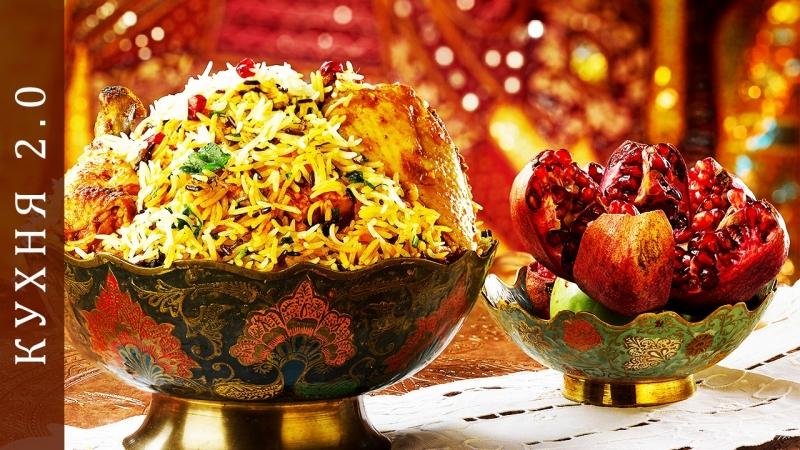 Рис с курицей, индийская кухня - Бириани