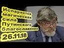 Константин Ремчуков - Испаряется магическая сила Путинского благословения 26.11.18