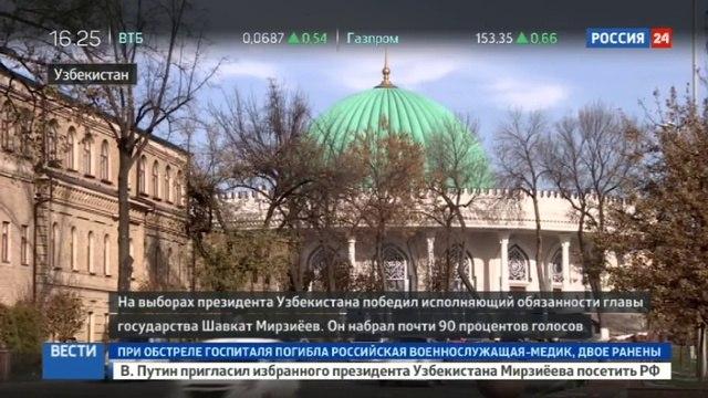 Новости на Россия 24 Президентом Узбекистана стал Шавкат Мирзиёев