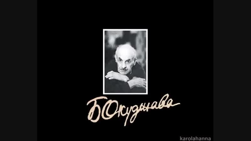 Булат Окуджава - О Володе Высоцком.mp4
