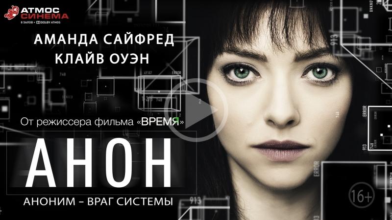 Анон, 2018 (2D, 18)   AТМОС СИНЕМА_Тюмень