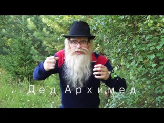 Дед Архимед Пенсионная реформа Вся суть правительста... реформа путина
