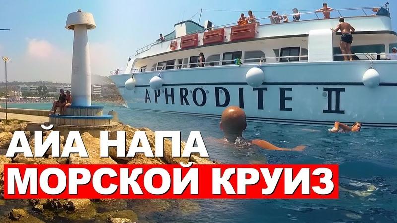 Айа Напа 2018 Морской круиз Корабль APHRODITE 2 Ayia Napa Cyprus