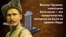Внучка Чапаева памятники белочехам это предательство которого не было со времен Иуды