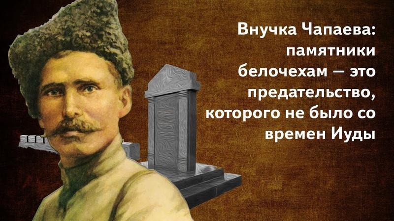 Внучка Чапаева: памятники белочехам – это предательство, которого не было со времен Иуды