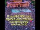 Победа революции в Армении - ВОТ ОНА СВОБОДА
