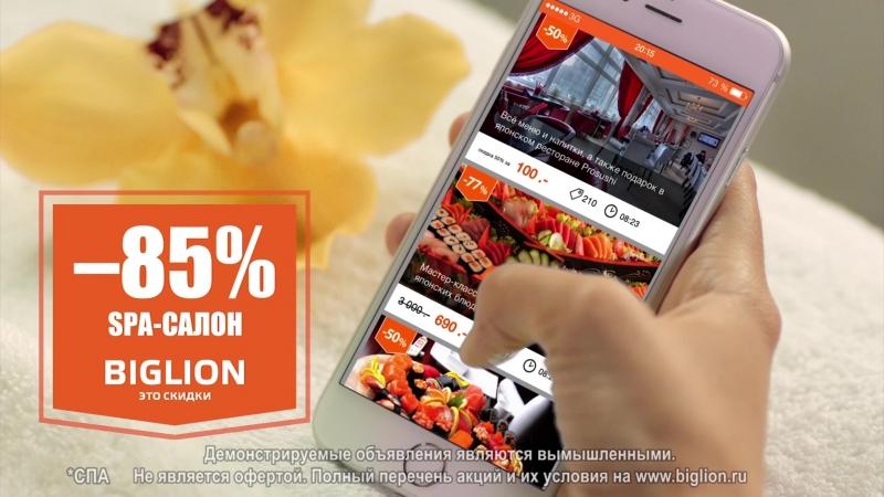 Biglion Мичуринск – это скидки! Картинг -70%; SPA-салон -85%; ресторан -70%!
