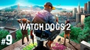 Прохождение Watch Dogs 2 — Часть 9 Russian HD Ubisoft / RU