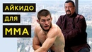 Стивен Сигал: Айкидо в ММА для Андерсон Сильва