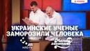 Украинские Ученые Заморозили Человека Шоу Мамахохотала НЛО TV