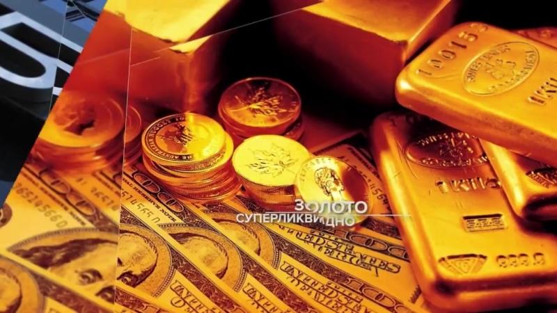 Золото - вечная ценность