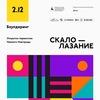 Открытое Первенство Н.Новгорода по скалолазанию