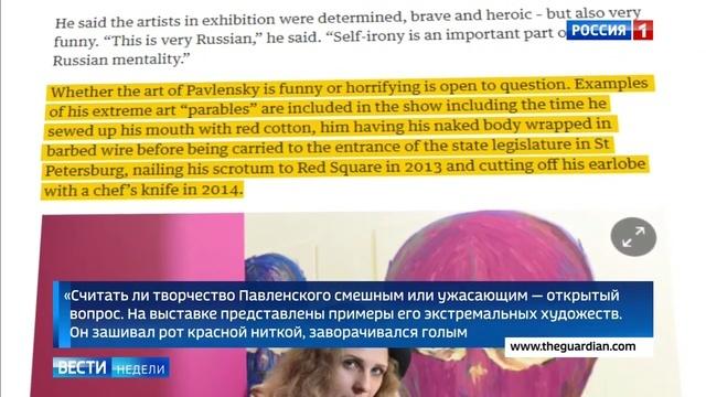 Вести недели. Эфир от 19.11.2017. Павленский пожаловался на чудовищную дикость французов