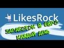 Likes Rock Полный обзор Реальный заработок без вложений Лучший заработок на буксах Регистрация в Likes Rock m5aaKJ