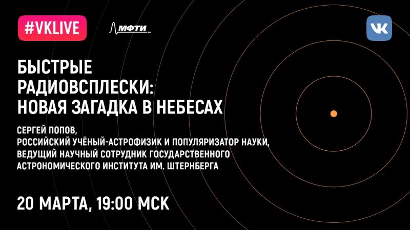 Лекция Сергея Попова «Быстрые радиовсплески: новая загадка в небесах»