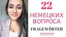22 ВОПРОСИТЕЛЬНЫХ СЛОВА в Немецком Языке FRAGEWÖRTER