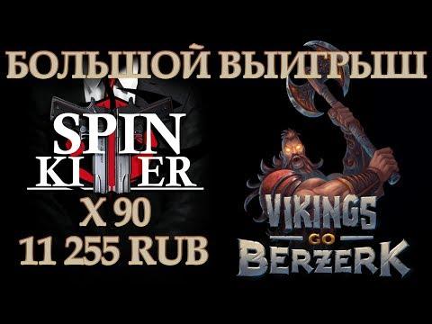 Занос в викингах, в слоте Vikings Go Berzerk! Вегас казино