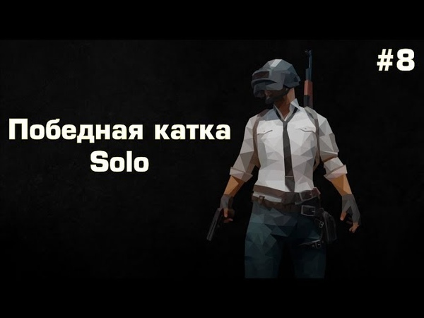 Победная катка Solo