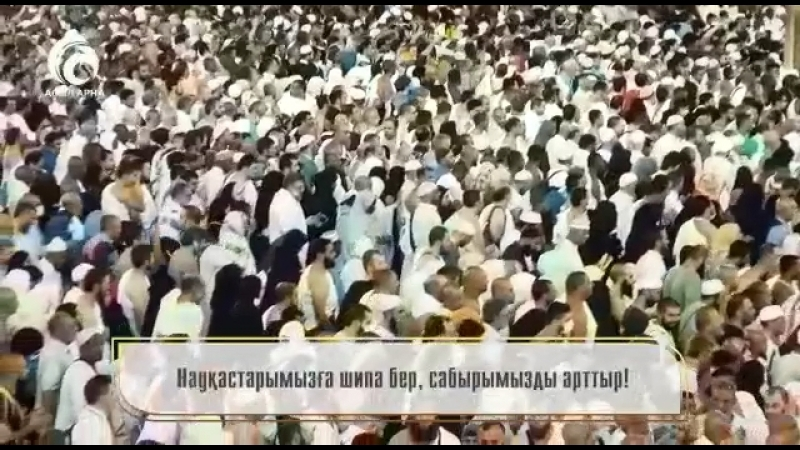 УАЙЫМ-ҚАЙҒЫДАН АРЫЛУ ҮШІН ОҚЫЛАТЫН ДҰҒА / НОВЫЙ РОЛИК / АСЫЛ АРНА