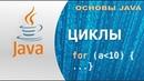 Основы Java - Циклы Java: for, while, do while, Операторы continue и break