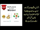 Agr Wazan Kam Karna Hy To Ye Video Zaroor Daikhain Motapay Ka Ilaj Weight Loss Drink