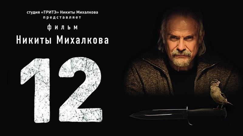 12 Двенадцать Фильм весом в тысячу тонн Режиссёр Никита Михалков
