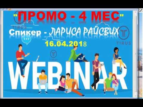 TIRUS РАЗБОР ПРОМО - 4 МЕСЯЦА 16.04.201
