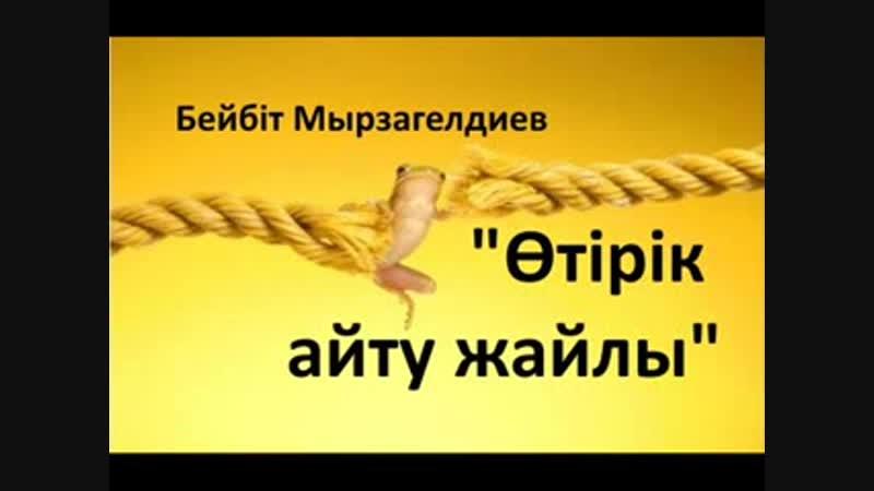 Бейбіт Мырзагелдиев- Өтірік айту жайлы_low.mp4
