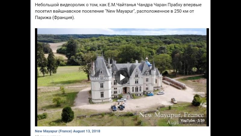 ЧЧЧ New Mayapur (France) August 13, 2018