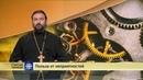 Прот Андрей Ткачёв Польза от неприятностей