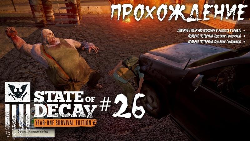 State of Decay Плохие новости - Прохождение 26