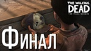 ФИНАЛ - The Walking Dead: The Final Season (Эпизод 4) 14