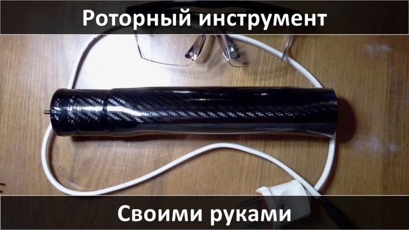 Роторный инструмент своими руками