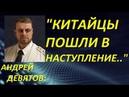 ДЕВЯТОВ АНДРЕЙ КИТАЙЦЫ ПОШЛИ В НАСТУПЛЕНИЕ 21 06 2018