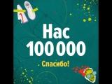 100 000!