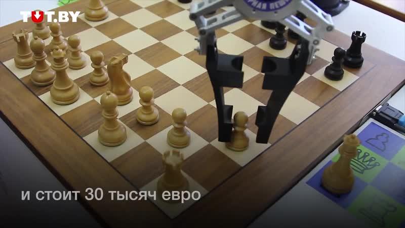 Студенты создали первого белорусского робота-шахматиста