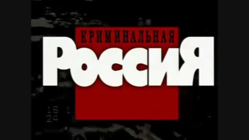 Криминальная Россия - Не совершайте никогда преступления люди это плохо