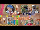 Точка, точка, запятая... | Point, point, comma... | Project for ProShow Producer