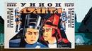 Аэлита (1924) - научная фантастика, приключения