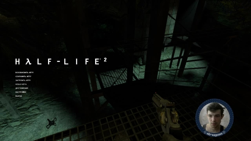 Half-Life 2: с монтировкой на перевес