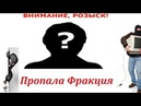 ArcheAge 4.5 МЕГА ФЕЙЛ ПРОПАЛА ФРАКЦИЯ НА СЕРВЕРЕ ИШТАР ( диванные теории )