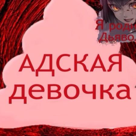 адская девочка страшный мультик